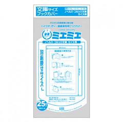 【お徳用】透明ブックカバー [ミエミエシリーズ] 文庫版用 10セット[250枚](25枚入×10)