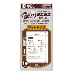透明ブックカバー [ミエミエシリーズ] B6版用マットタイプ (15枚入)