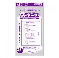 【お徳用】透明ブックカバー [ミエミエシリーズ] A5版用 10セット[250枚](25枚入×10)