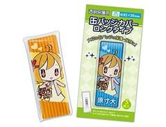 【お得セット】缶バッジカバー・ロングタイプ 5セット [25枚] (5枚入×5)