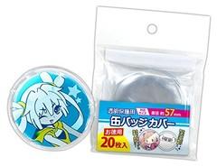 【お得セット】お徳用 缶バッジカバー・57mm対応 20枚入 5セット [100枚] (20枚入×5)