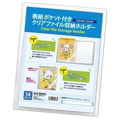 【お得セット】表紙ポケット付 クリアファイル収納ホルダー クリア 3個セット