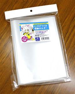 【お得セット】ミニクリアファイル収納ホルダー 3個セット