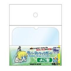 【お得セット】ラバーストラップガード 横型 M 3セット [18枚] (6枚入×3)
