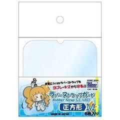 【お得セット】ラバーストラップガード 正方形 M 5セット [30枚] (6枚入×5)