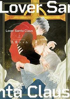 Lover Santa Claus(上)