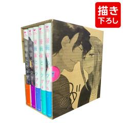 漫画家とヤクザ(1-4巻+5巻小冊子付限定版)+描き下ろし収納BOX付セット