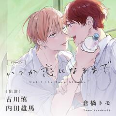 【ドラマCD】いつか恋になるまで