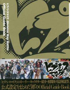 ヒプノシスマイク -Division Rap Battle-...