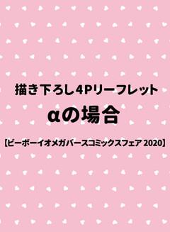 【αの場合】描き下ろし4Pリーフレット【ビーボーイオメガバースコミックスフェア2020】