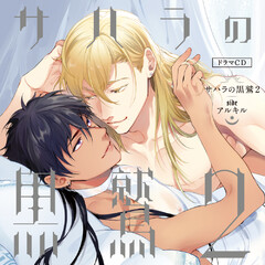 【ドラマCD】サハラの黒鷲2 sideアルキル
