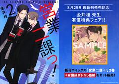 【有償特典付き】営業二課っ!(2)