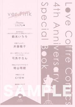 【小冊子Pink】ラブコフレコミックス4thアニバーサリーフェア