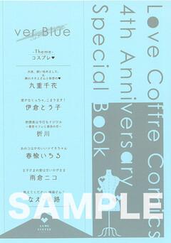 【小冊子Blue】ラブコフレコミックス4thアニバーサリーフェア