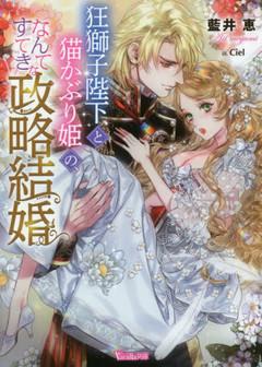 狂獅子陛下と猫かぶり姫の、なんてすてきな政略結婚