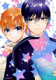 恋する男子に星を投げろ!(2)