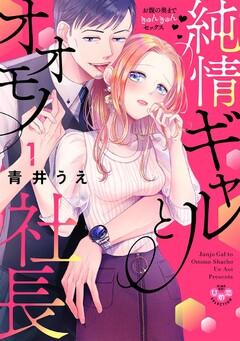 純情ギャルとオオモノ社長 お腹の奥まできゅんきゅんセックス(1)