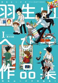 羽生山へび子作品集(1)