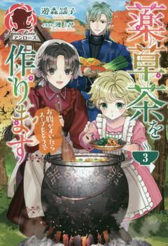 薬草茶を作ります ~お腹がすいたらスープもどうぞ~(3)