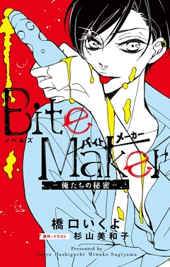ノベルズ Bite Maker: 俺たちの秘密