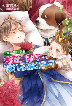 大家族四男(8) 兎田士郎の眠れる森の王子