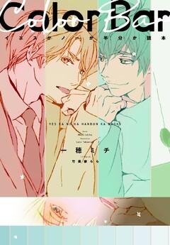 イエスかノーか半分か読本 Color Bar(CDつき)