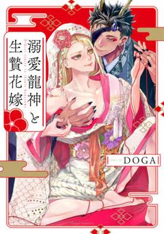 溺愛龍神と生贄花嫁