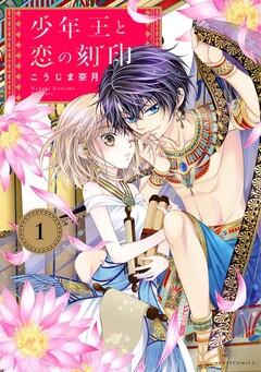 少年王と恋の刻印(1)