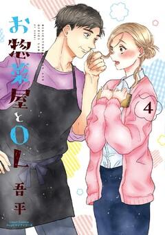 お惣菜屋とOL(4)