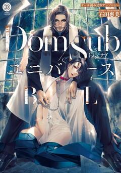 Dom/SubユニバースBL