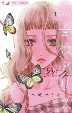 黒薔薇アリスD.C.al fine(1)