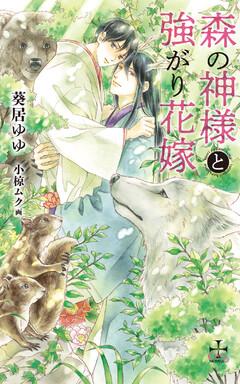 森の神様と強がり花嫁