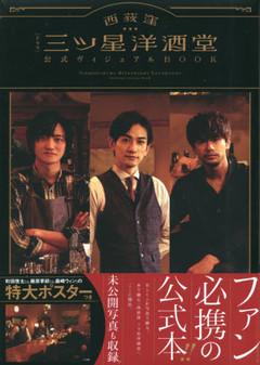 ドラマ「西荻窪 三ツ星洋酒堂」公式ヴィジュアルBOOK