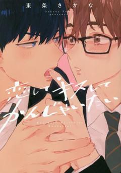 恋して キスして かんじゃいたい
