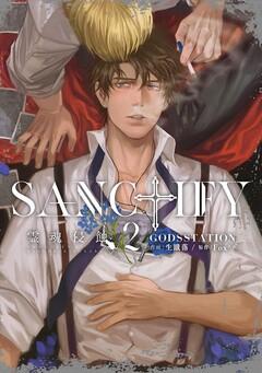 SANCTIFY霊魂侵蝕(2)