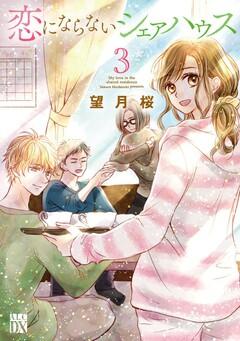 恋にならないシェアハウス(3)