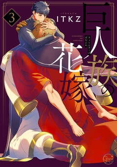 巨人族の花嫁(3)