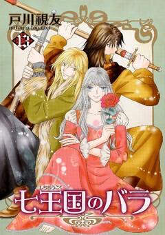 七王国のバラ(13)