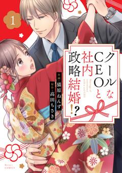 クールなCEOと社内政略結婚!?(1)