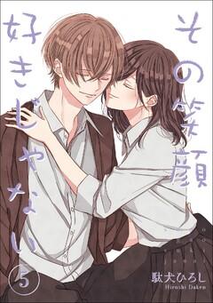 その笑顔好きじゃない(5)