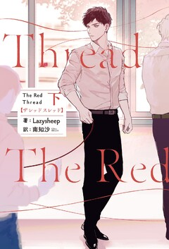 The Red Thread(下)