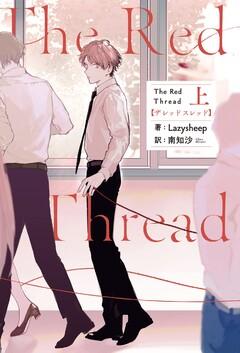 The Red Thread(上)