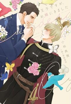 王子ですが、お嫁にきました