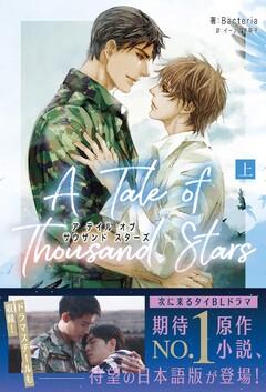 A Tale of Thousand Stars(上)