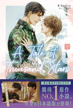 A Tale of Thousand Stars(下)
