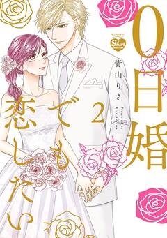 0日婚でも恋したい(2)