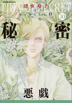 秘密 season0(10)