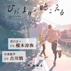 【ドラマCD】ひだまりが聴こえる-リミット- (3)