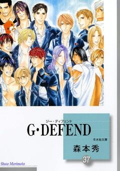 G・DEFEND(37)