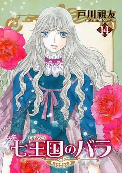 七王国のバラ(14)